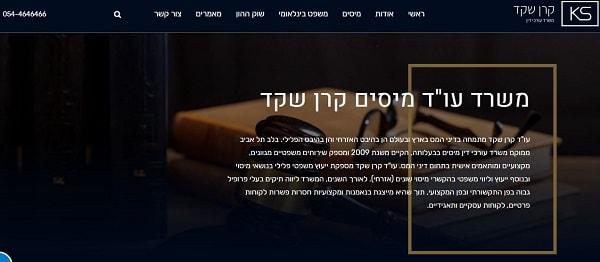 קרן שקד- משרד עורכי דין