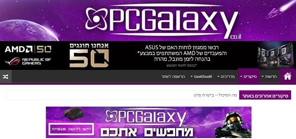 PCGalaxy גלקסיית המחשבים