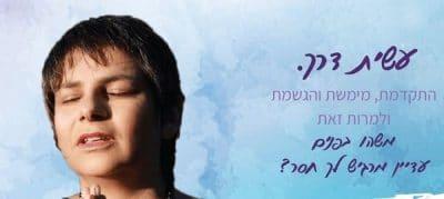 אנאמה - טיפול רגשי לנשים