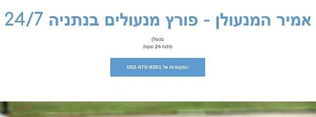 אמיר המנעולן - פורץ מנעולים בנתניה 24/7