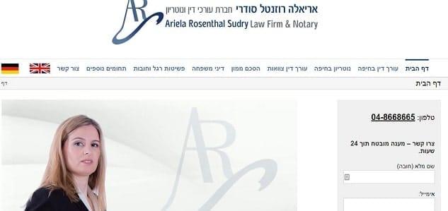 אריאלה רוזנטל סודרי לברת עורכי דין ונוטריון