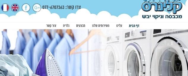 מכבסת קלינרס